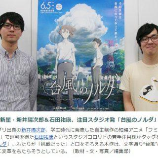 アニメ界の新星・新井陽次郎&石田祐康、注目スタジオ発「台風のノルダ」での挑戦