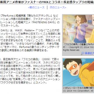 Perfume&新鋭アニメ作家がファスナーのYKKとコラボ!疾走感タップリの短編が公開!