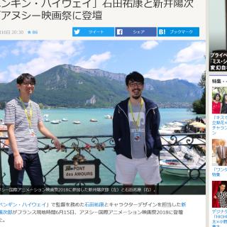 石田祐康と新井陽次郎アヌシー映画祭に登壇