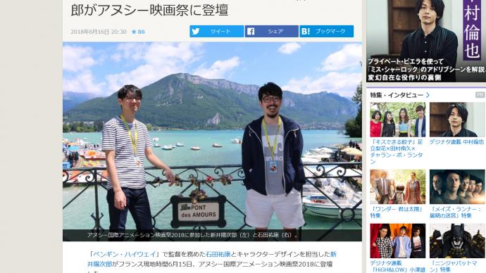 「ペンギン・ハイウェイ」石田祐康と新井陽次郎がアヌシー映画祭に登壇