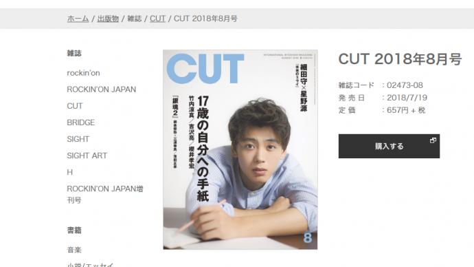CUT 2018年8月号インタビュー