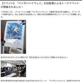 【イベント】「ペンギンハイウェイ」石田監督によるトークイベントが開催されました!