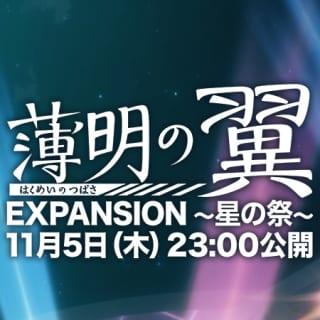 「薄明の翼」 EXPANSION 〜星の祭〜