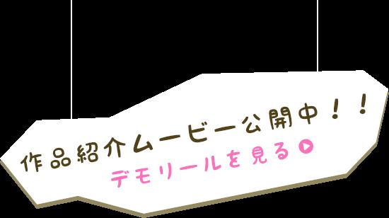 作品紹介ムービー公開中!!