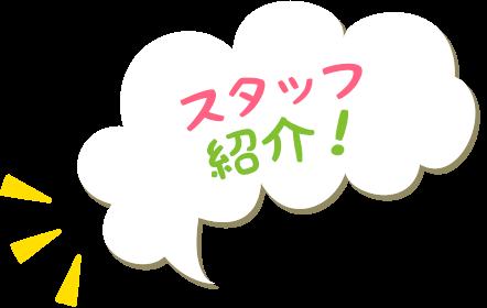 スタッフ紹介!