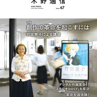 京都精華大学 広報誌 木野通信issue67