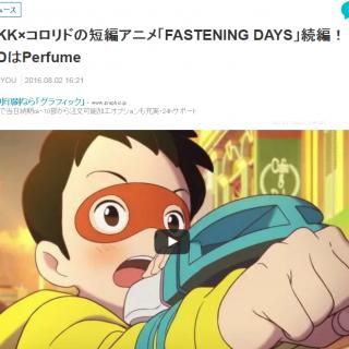 YKK×コロリドの短編アニメ「FASTENING DAYS」続編! EDはPerfume