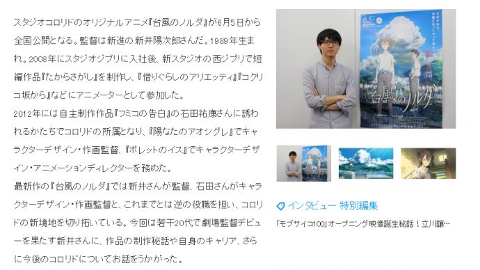 「台風のノルダ」新井陽次郎監督インタビュー