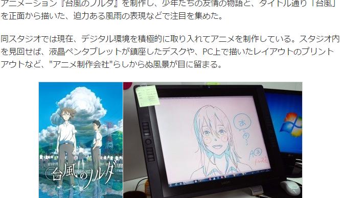 『台風のノルダ』の「スタジオコロリド」が、デジタルのアニメ制作にかける思い