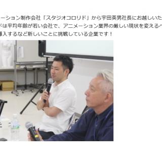 京都造形芸術大学 キャラデの夏期集中授業!~1・2日目編~