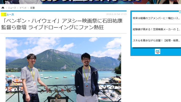 「ペンギン・ハイウェイ」アヌシー映画祭に石田祐康監督ら登壇 ライブドローイングにファン熱狂