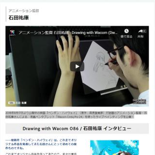 Wacom「石田祐康ライブペインティングを公開!」