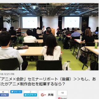 「アニメ×会計」セミナーリポート(前編&後編)>>もし、あなたがアニメ制作会社を起業するなら?(取締役・宇田英男)