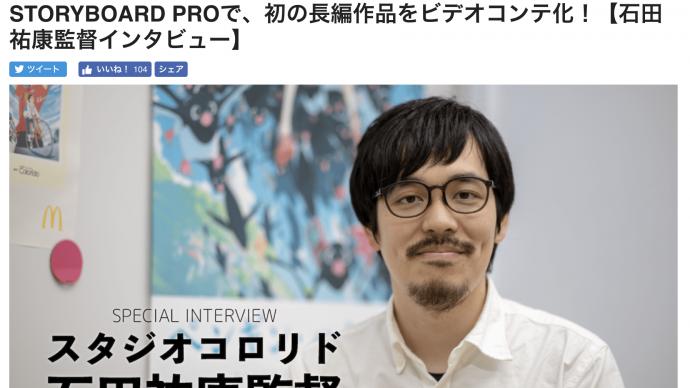 STORYBOARD PROで、初の長編作品をビデオコンテ化!(監督:石田祐康)